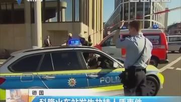 德国:科隆火车站发生劫持人质事件