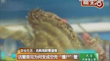 """活蟹蒸完为何变成空壳""""僵尸""""蟹"""