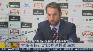 索斯盖特:对比赛过程很满意