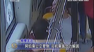 阿伯乘公交晕倒 司机乘客合力解困
