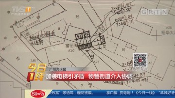 广州海珠区:加装电梯引矛盾 物管街道介入协调