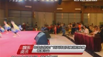 中国小金钟广州天河越秀赛区总决赛圆满收官