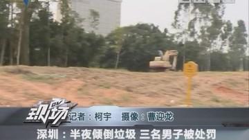深圳:半夜倾倒垃圾 三名男子被处罚
