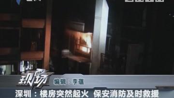 深圳:楼房突然起火 保安消防及时救援