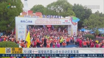 2018第十一届穿越丹霞山徒步活动完美落幕