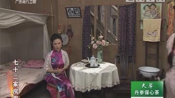[2018-11-29]七十二家房客:舞女怨(下)
