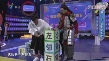 [HD][2018-11-18]粤韵风华