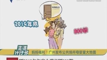 [2018-11-22]生活计仔多:妈妈福利!广州发布公共场所母婴室大地图