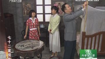 [2018-11-04]七十二家房客:好心坏人(上)
