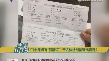 """广州:保姆有""""健康证"""",带去体检却被查出梅毒?"""