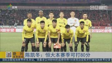 陈凯冬:恒大本赛季可打80分