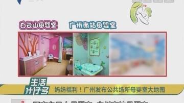 妈妈福利!广州发布公共场所母婴室大地图