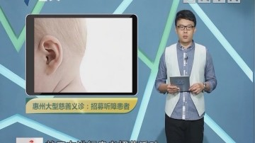 惠州大型慈善义诊:招募听障患者