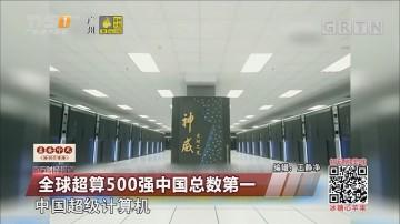 全球超算500强中国总数第一