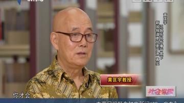 [2018-11-07]社会纵横:黄匡宇 泛娱乐化传播背景下新闻报道更加要严肃 真实