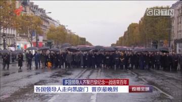 多国领导人齐聚巴黎纪念一战结束百年:各国领导人走向凯旋门 普京最晚到