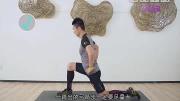 [2018-11-29]五分钟热度:髂腰肌(腹部前侧)拉伸