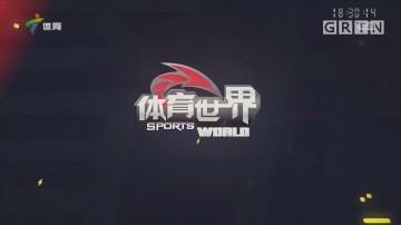 [HD][2018-11-10]体育世界:南粤古驿道定向联赛第四站即将敲锣