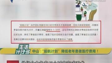 """中山:""""起航计划""""降低老年患者医疗费用!"""