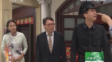 [2018-11-05]七十二家房客:落地凤凰(下)