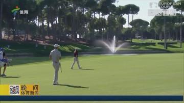 土耳其高尔夫公开赛第三轮 李昊桐暂时领先