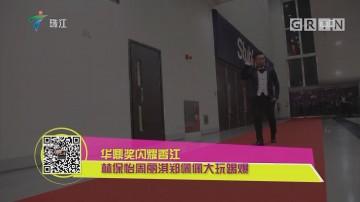 华鼎奖闪耀香江:林保怡周丽淇郑佩佩大玩踢爆