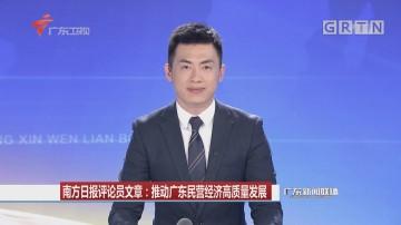 南方日报评论员文章:推动广东民营经济高质量发展