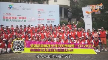 港姐翁嘉穗携手刘丹关楚耀等一众TVB艺人 亮相高尔夫球赛为慈善打call