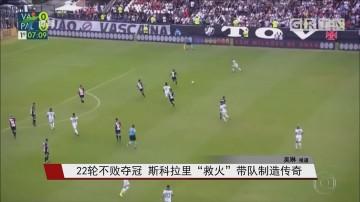 """22轮不败夺冠 斯科拉里""""救火""""带队制造传奇"""