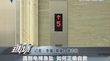 遇到电梯急坠 如何正确自救
