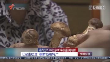 礼尚往来 韩空运200吨柑橘回赠朝鲜:朝鲜9月赠韩方2吨松茸
