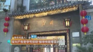 深入广东老字号后厨 探寻传统粤菜的秘密
