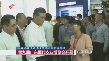 第九届广东现代农业博览会开幕