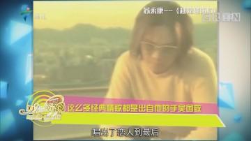 这么多经典情歌都是出自他的手吴国敬