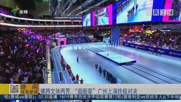 """横跨文体两界 """"超新星""""广州上演终极对决"""