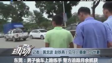 东莞:男子偷车上路练手 警方追踪月余抓获