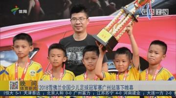 2018雪佛兰全国少儿足球冠军赛广州站落下帷幕