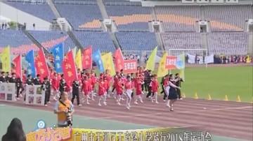 [2018-11-05]南方小记者:广州市天河区天府路小学举行2018年运动会