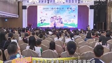 [2018-11-12]南方小记者:南方小记者清远站招新圆满完成