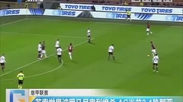 意甲联赛:苏索世界波罗马尼奥利绝杀 AC米兰2-1热那亚