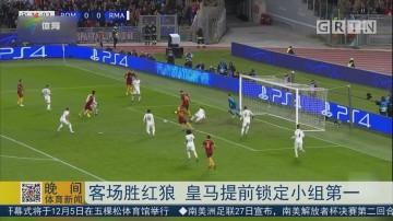 客场胜红狼 皇马提前锁定小组第一