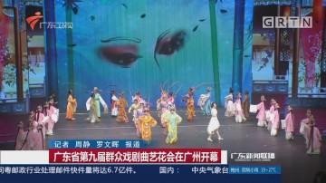 广东省第九届群众戏剧曲艺花会在广州开幕