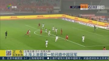 上海上港提前一轮问鼎中超冠军