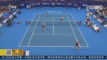 WTA珠海超级精英赛 王蔷无缘冠军
