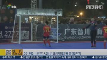 2018鹤山市五人制足球甲级联赛完满收官