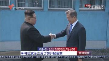 韩统一部:金正恩年内有可能且有必要访韩 朝韩正就金正恩访韩开展协商