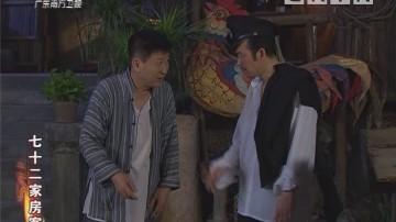 [2018-11-03]七十二家房客:神探(三)
