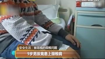 9岁男孩竟患上颈椎病