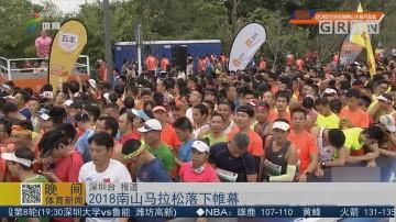 2018南山马拉松落下帷幕