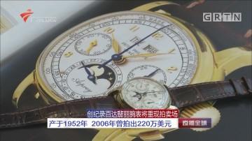 创纪录百达翡丽腕表将重现拍卖场:产于1952年 2006年曾拍出220万美元